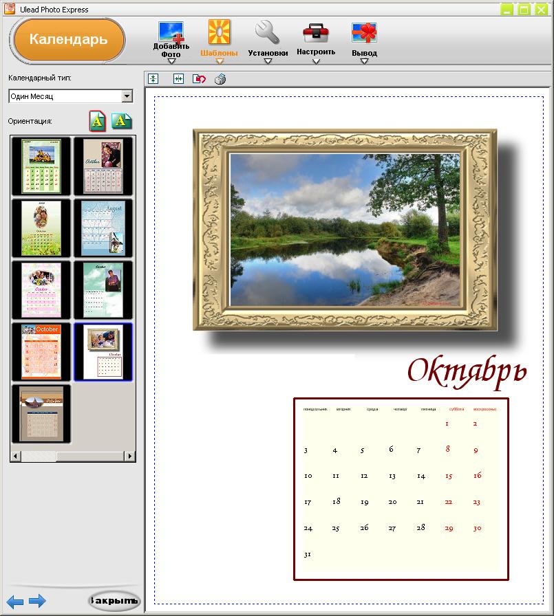 программы для создания календарей с фотографиями конструкция предельно проста