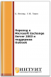 Переход к Microsoft Exchange Server 2003 и поддержка Outlook