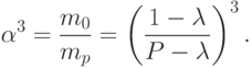 \alpha^3 = \frac{m_0}{m_p} = \left( \frac{1-\lambda}{P-\lambda} \right)^3.